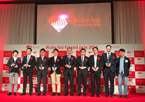 Ruby biz グランプリを受賞